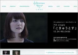 1412_hanazawa_01.jpg