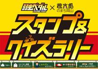 1501_yowapeda_okayama_1.jpg