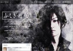 1503_hushigi_n.jpg