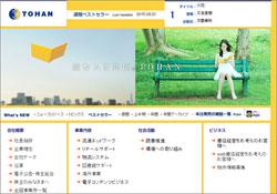1503_tohan_n1.jpg