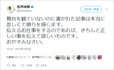 アイドルからの脱却目指す元SKE48・松井玲奈がご立腹! フェラチオ発言はマスコミにとって「おいしすぎ」!?の画像1