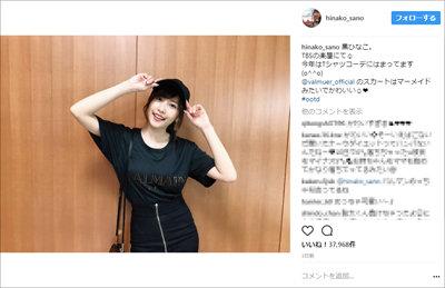 1705_sanohinako_i.jpg