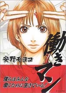 20071016_hatarakiman.jpg