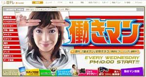 20071018_hatarakiman.jpg