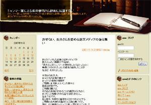20071114_nagai.jpg