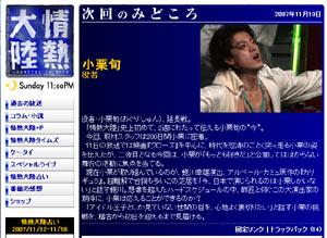 20071114_oguri.jpg