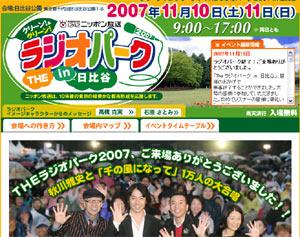 20071115_sennokaze.jpg