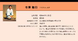 20071207_gian.jpg