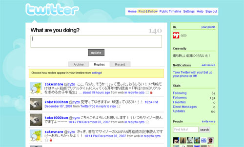 20071211_twitter.jpg