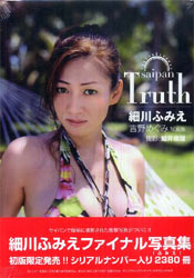 20071228_fu-min.jpg