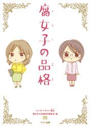 20071228_fujoshi.jpg