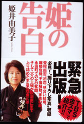 20080111_himei.jpg