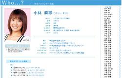 20080115_kobayashimaya.jpg