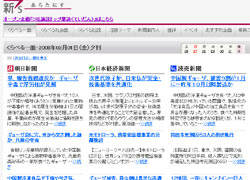 20080201_aratanisu.jpg