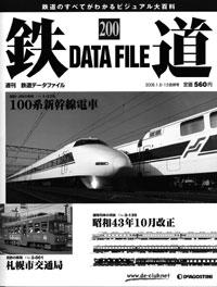 20080215_deago1.jpg