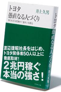 20080321_toyotaguchoku.jpg