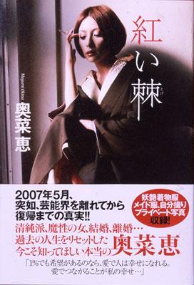 20080328_okinamegumi.jpg