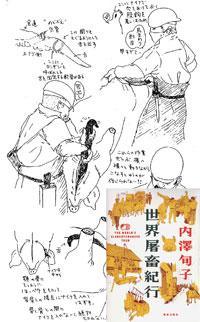 20080404_tochiku1.jpg