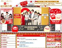 201012_pre_kouhaku.jpg