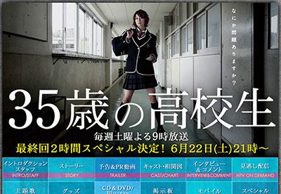 35sai0621.JPG