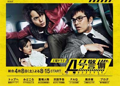 各方面から大絶賛される窪田正孝主演のNHKドラマ『4号警備』映画化の可能性は?の画像1