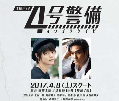 「NHKでBLドラマ!?」ヤバすぎるボディの窪田正孝最新作がタイトルかぶりで……の画像1