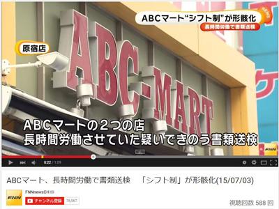 ABCMART0703.jpg