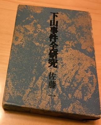 「昭和最大のミステリー」下山事件を読み解くブックガイドの画像5