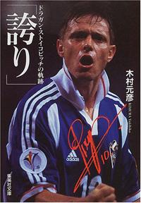 ストイコビッチがサッカー日本代表新監督候補に急浮上も、ファンからは早くも不安の声!