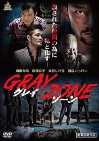 賭博疑惑で謹慎の俳優・遠藤要が『GRAY ZONE』で復帰も、エイベックスは契約更新せず? 地方でゲス不倫疑惑も……の画像1