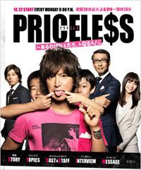 PRICELESS1121.jpg