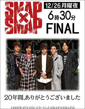 捏造発覚の『SMAP×SMAP』、最終回の特別企画にファンどっちらけ……ガッキー、有吉にも惨敗かの画像1