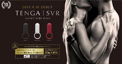 SVR_campaign.jpg