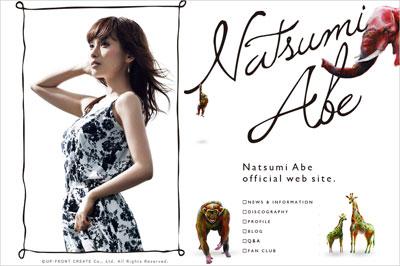 abenatsumi1221.jpg