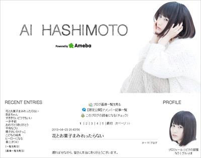 aihashimoto.jpg