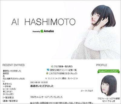 aihashimoto0822.jpg