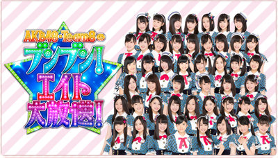 オードリー・若林正恭のAKB48新番組MC就任に不安の声「女の子だらけなのに、大丈夫?」の画像1
