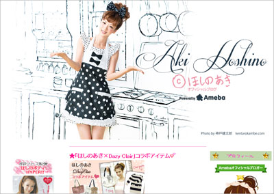 akihoshino1126.jpg
