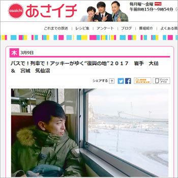 NHK『あさイチ』名物コーナー「アッキーがゆく復興の地」が伝える、6年目の被災地と復興の意味の画像1