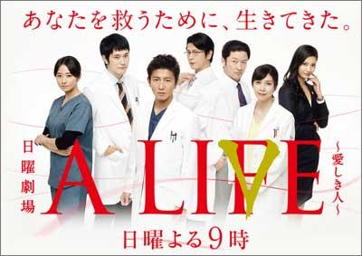 『A LIFE』初回は木村拓哉主演ドラマ史上最低視聴率! 14.2%は良いのか悪いのか?の画像1