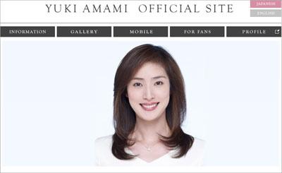 amamiyuki1203.jpg