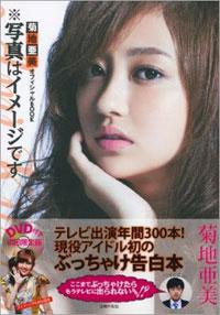amikikuchi1205.jpg