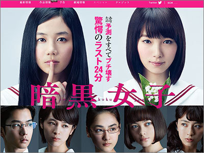 清水富美加映画『暗黒女子』共演者が涙……マスコミが触れられない「出家に走らせた原因」とは?の画像1