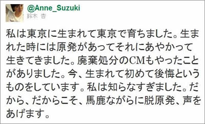 annne_suzuki_datsugenpatsu.jpg