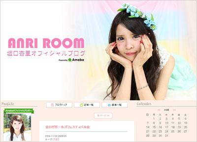 anrisakaguchi1210.jpg