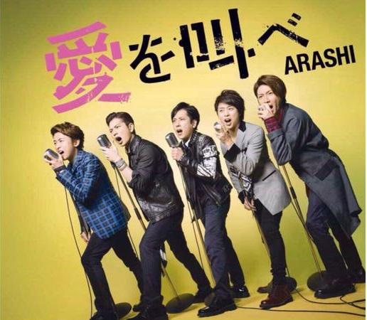 arashi1015.jpg