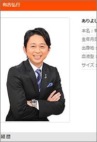ariyoshi0320.JPG