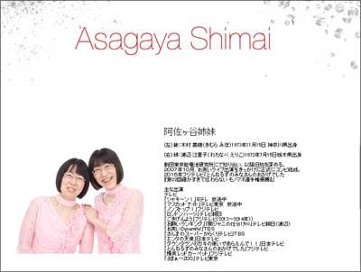 asagaya0905