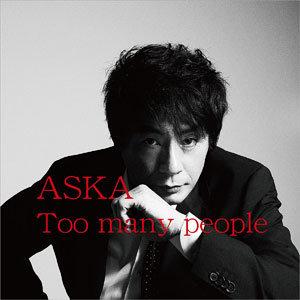 「まったく数字が伸びない……」ASKAと清水富美加は、すでにオワコンだった!の画像1