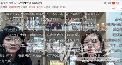 「第2の蒼井そら」麻生希の薬物逮捕に、中国人ファンがラブコール「中国に来れば、億単位で稼げる!」の画像2